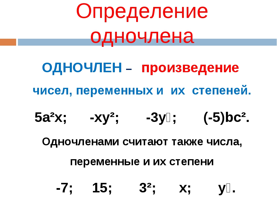 Определение одночлена ОДНОЧЛЕН – произведение чисел, переменных и их степеней...