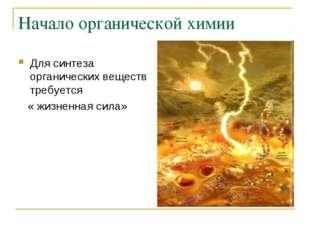 Начало органической химии Для синтеза органических веществ требуется « жизнен