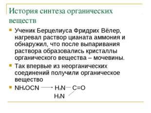 История синтеза органических веществ Ученик Берцелиуса Фридрих Вёлер, нагрева