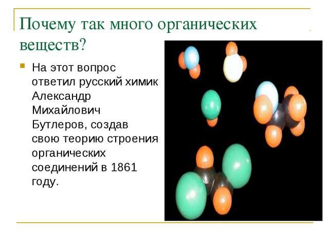 Почему так много органических веществ? На этот вопрос ответил русский химик А...