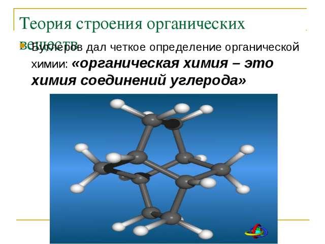 Теория строения органических веществ Бутлеров дал четкое определение органиче...