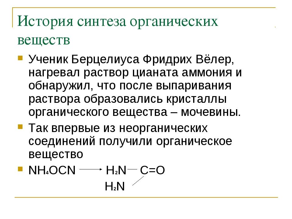 История синтеза органических веществ Ученик Берцелиуса Фридрих Вёлер, нагрева...