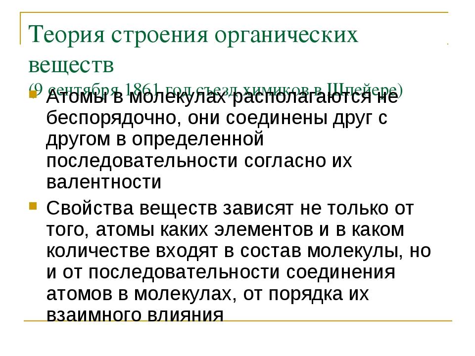 Теория строения органических веществ (9 сентября 1861 год съезд химиков в Шпе...