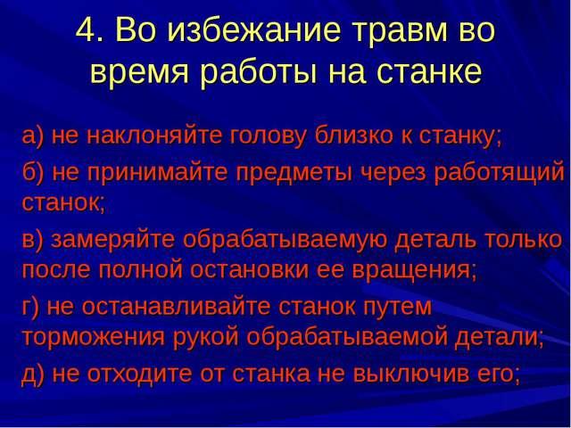4. Во избежание травм во время работы на станке а) не наклоняйте голову близк...
