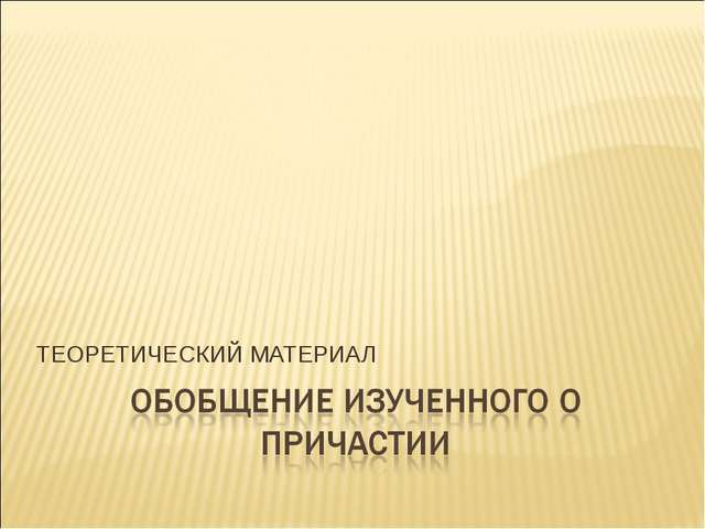 ТЕОРЕТИЧЕСКИЙ МАТЕРИАЛ