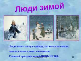 Тимошенко М.А. * Люди носят теплую одежду, катаются на санках, лыжах,коньках,