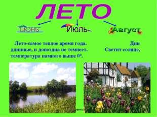 Тимошенко М.А. * Лето-самое теплое время года. Дни длинные, и допоздна не тем