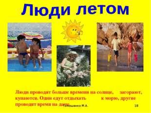 Тимошенко М.А. * Люди проводят больше времени на солнце, загорают, купаются.