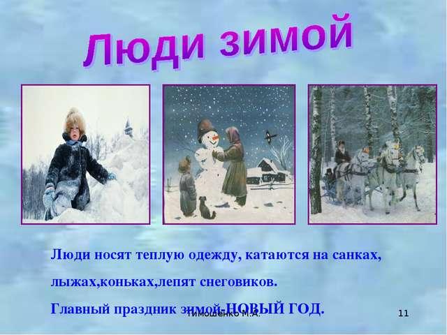 Тимошенко М.А. * Люди носят теплую одежду, катаются на санках, лыжах,коньках,...
