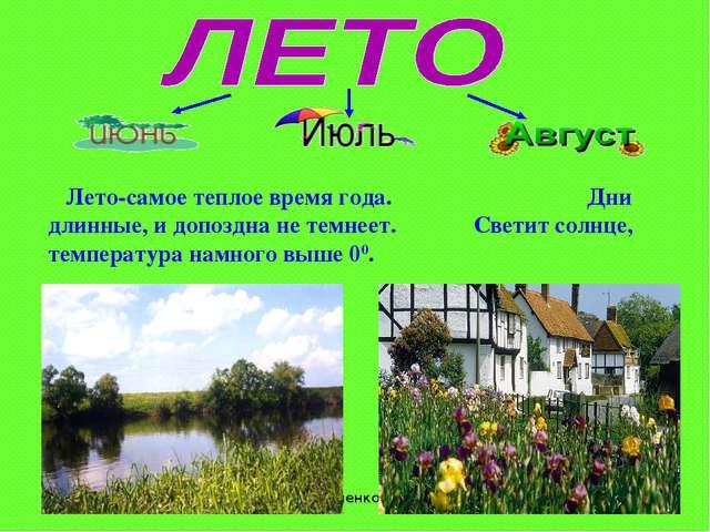 Тимошенко М.А. * Лето-самое теплое время года. Дни длинные, и допоздна не тем...
