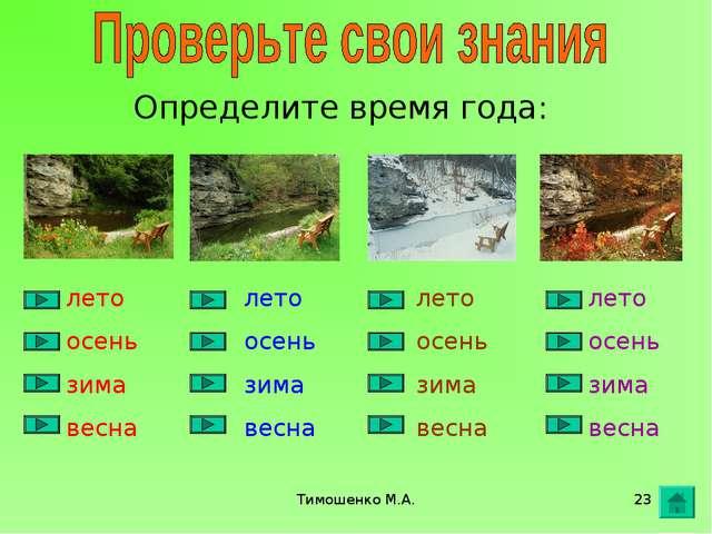 Тимошенко М.А. * Определите время года: лето осень зима весна лето осень зима...