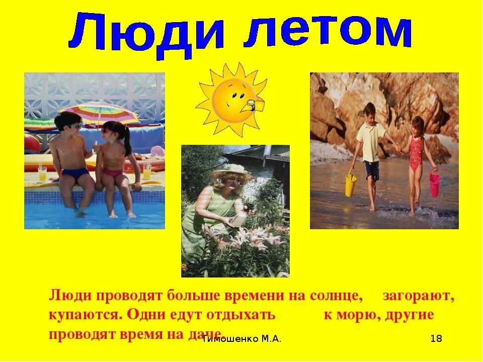 Тимошенко М.А. * Люди проводят больше времени на солнце, загорают, купаются....