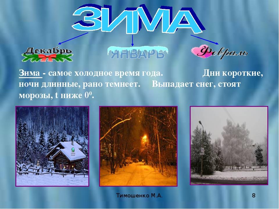Тимошенко М.А. * Зима - самое холодное время года. Дни короткие, ночи длинные...
