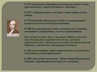 В 1771 возвратился в Петербург и вступил на службу в Сенат протоколистом, с ч