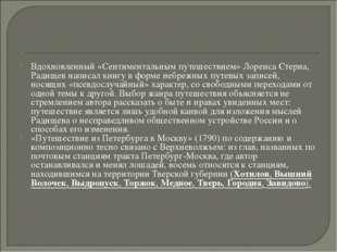 Вдохновленный «Сентиментальным путешествием» Лоренса Стерна, Радищев написал