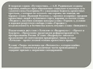 В тверских главах «Путешествия…» А.Н. Радищевым созданы картины, наиболее ярк