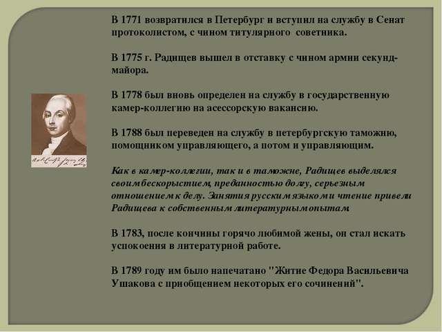 В 1771 возвратился в Петербург и вступил на службу в Сенат протоколистом, с ч...