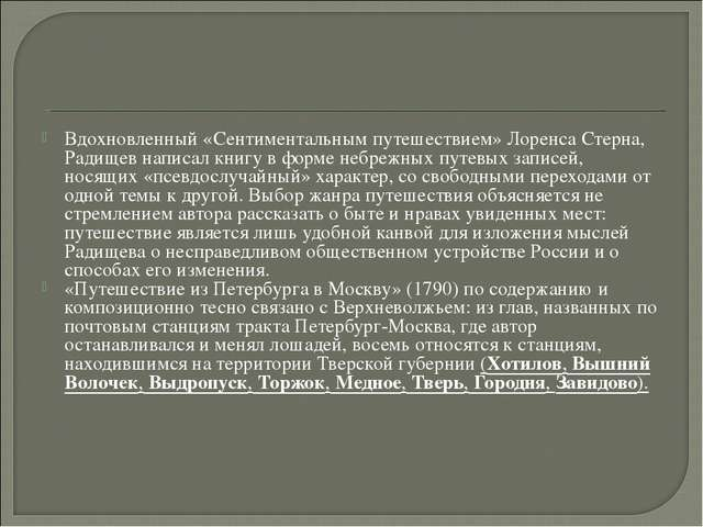 Вдохновленный «Сентиментальным путешествием» Лоренса Стерна, Радищев написал...