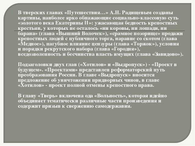 В тверских главах «Путешествия…» А.Н. Радищевым созданы картины, наиболее ярк...