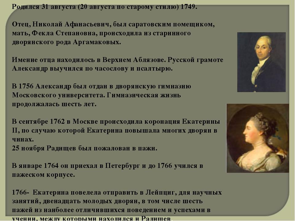 Родился 31 августа (20 августа по старому стилю) 1749. Отец, Николай Афанасье...