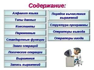 Содержание: Алфавит языка Типы данных Константы Переменные Стандартные функци