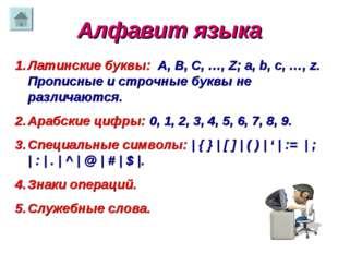 Алфавит языка Латинские буквы: A, B, C, …, Z; a, b, c, …, z. Прописные и стро
