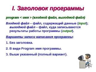 I. Заголовок программы program < имя > (входной файл, выходной файл) Входной