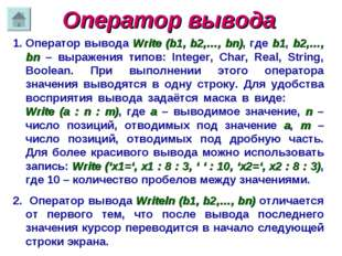 Оператор вывода Оператор вывода Write (b1, b2,…, bn), где b1, b2,…, bn – выра