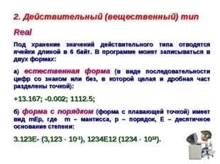 2. Действительный (вещественный) тип Real Под хранение значений действительно