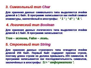 3. Символьный тип Char Для хранения данных символьного типа выделяются ячейки