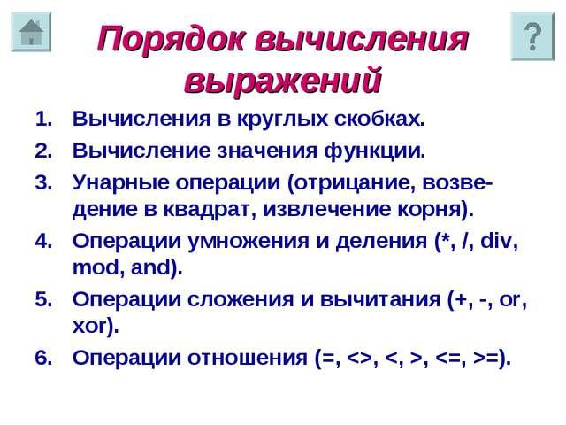 Порядок вычисления выражений Вычисления в круглых скобках. Вычисление значени...