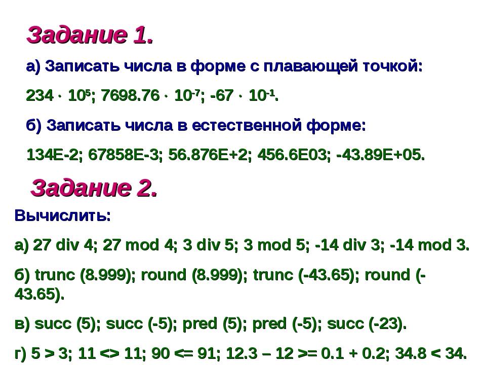 Задание 1. а) Записать числа в форме с плавающей точкой: 234  105; 7698.76 ...