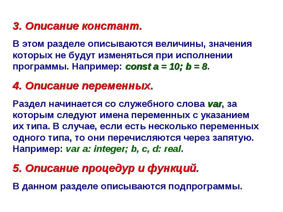 3. Описание констант. В этом разделе описываются величины, значения которых н...
