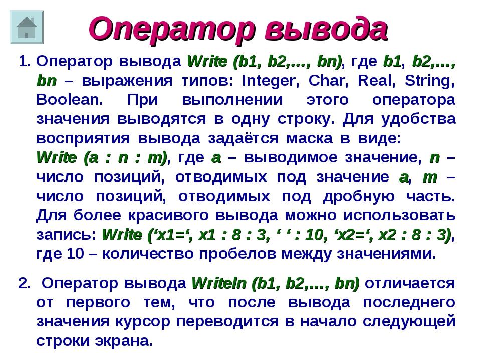 Оператор вывода Оператор вывода Write (b1, b2,…, bn), где b1, b2,…, bn – выра...