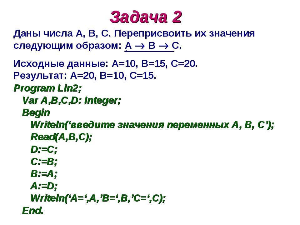 Задача 2 Даны числа А, В, С. Переприсвоить их значения следующим образом: А ...