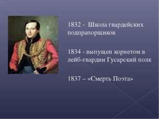 1832 - Школа гвардейских подпрапорщиков 1834 - выпущен корнетом в лейб-гвард