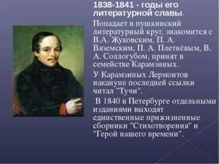 1838-1841 - годы его литературной славы. Попадает в пушкинский литературный к
