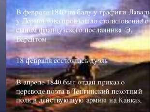 В феврале 1840 на балу у графини Лаваль у Лермонтова произошло столкновение с