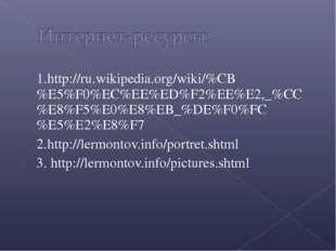 1.http://ru.wikipedia.org/wiki/%CB%E5%F0%EC%EE%ED%F2%EE%E2,_%CC%E8%F5%E0%E8%E
