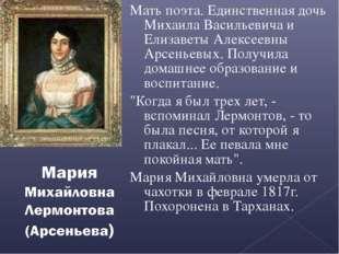 Мать поэта. Единственная дочь Михаила Васильевича и Елизаветы Алексеевны Арсе