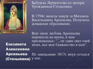 Бабушка Лермонтова по матери. Урожденная Столыпина. В 1794г. вышла замуж за М