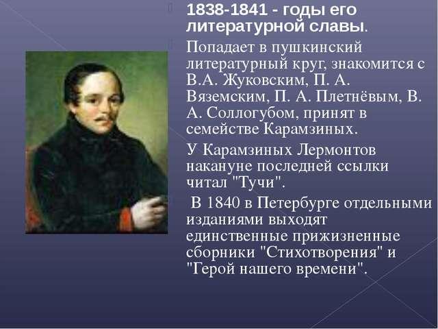 1838-1841 - годы его литературной славы. Попадает в пушкинский литературный к...