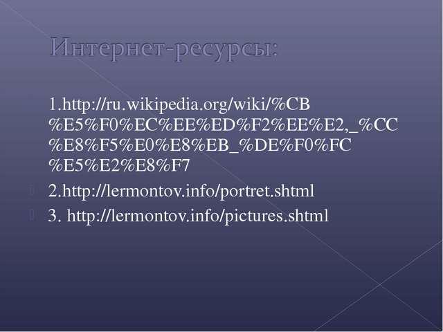 1.http://ru.wikipedia.org/wiki/%CB%E5%F0%EC%EE%ED%F2%EE%E2,_%CC%E8%F5%E0%E8%E...