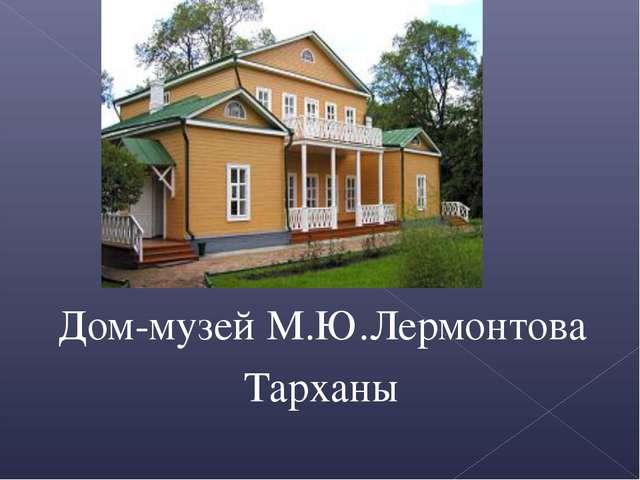 Дом-музей М.Ю.Лермонтова Тарханы