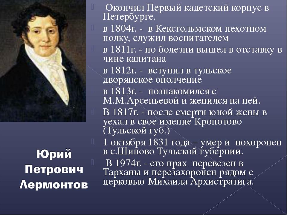 Окончил Первый кадетский корпус в Петербурге. в 1804г. - в Кексгольмском пех...