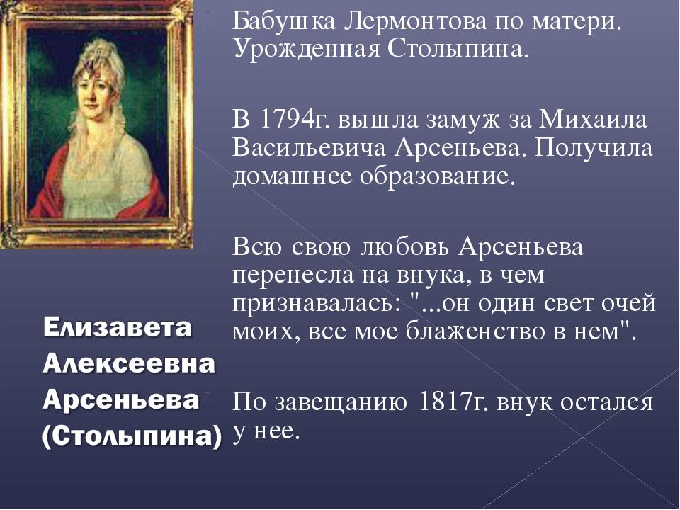Бабушка Лермонтова по матери. Урожденная Столыпина. В 1794г. вышла замуж за М...