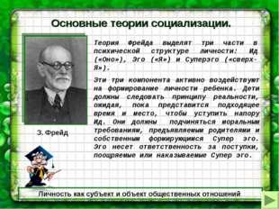 Личность как субъект и объект общественных отношений Основные теории социализ