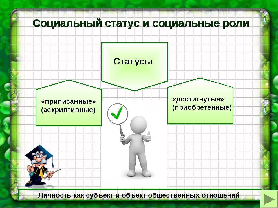 Личность как субъект и объект общественных отношений Социальный статус и соци...