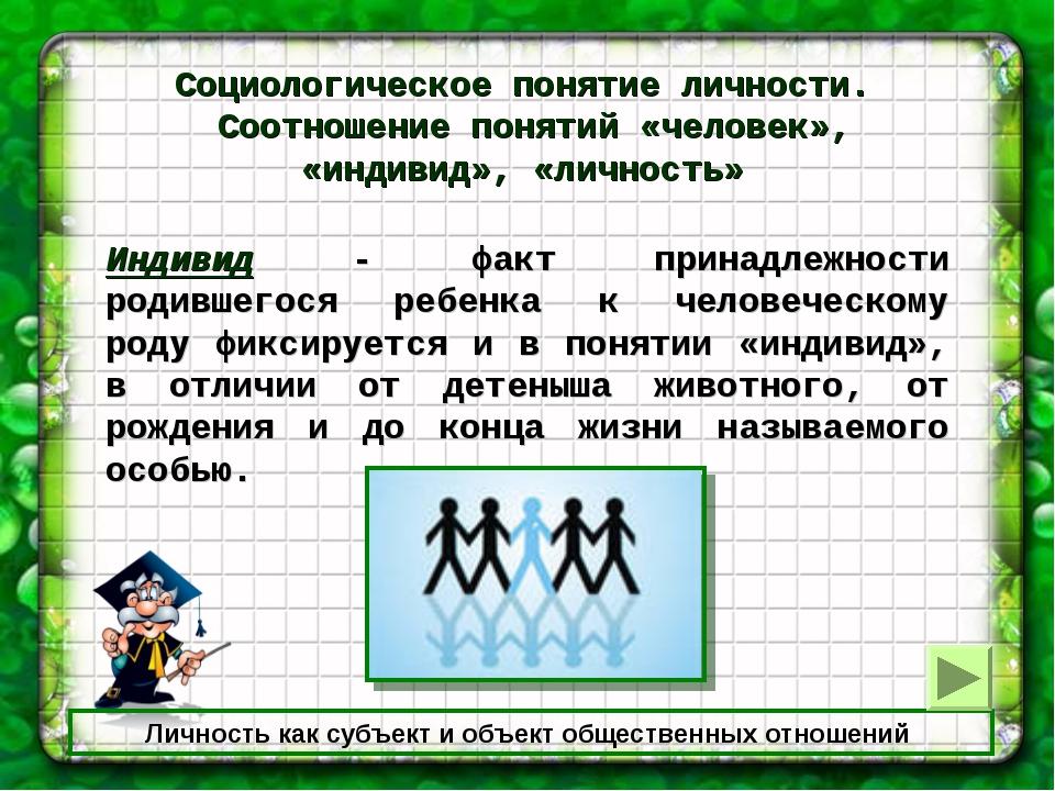 Личность как субъект и объект общественных отношений Социологическое понятие...