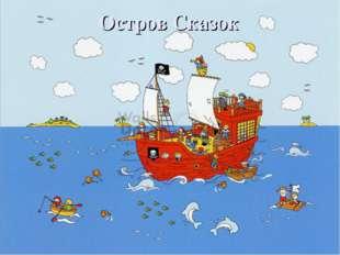Это злобные пираты Перепутали все тут. Буквы многие украли, Сказки все переме